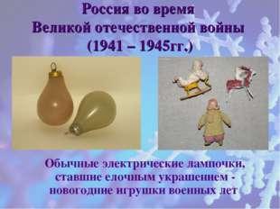 Россия во время Великой отечественной войны (1941 – 1945гг.) Обычные электри