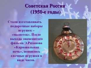 Советская Россия (1950-е годы) Стали изготавливать подарочные наборы игрушек