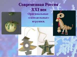 Оригинальные «самодельные» игрушки. Современная Россия XXI век
