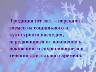 Традиция (от лат. – передача), элементы социального и культурного наследия,