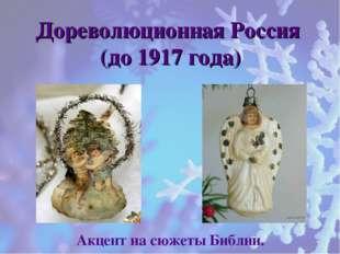 Дореволюционная Россия (до 1917 года) Акцент на сюжеты Библии.
