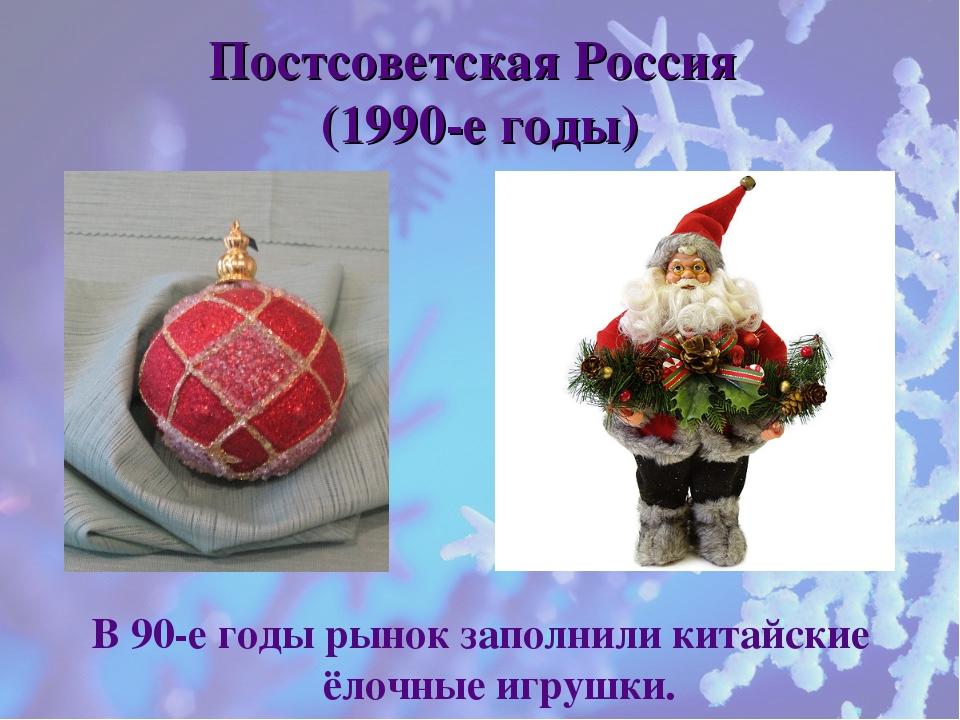 Постсоветская Россия (1990-е годы) В 90-е годы рынок заполнили китайские ёло...