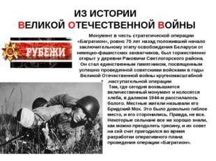 Монумент в честь стратегической операции «Багратион», ровно 70 лет назад поло