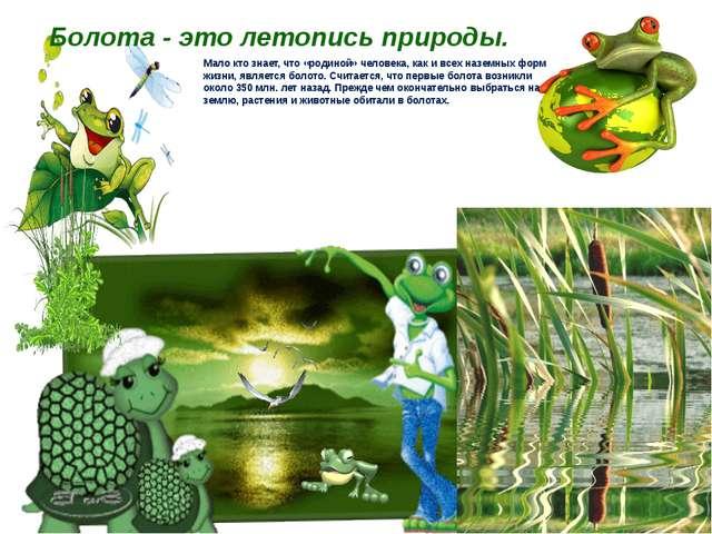 Болота - это летопись природы. Мало кто знает, что «родиной» человека, как и...