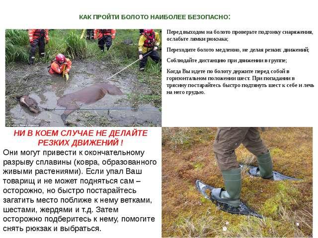 КАК ПРОЙТИ БОЛОТО НАИБОЛЕЕ БЕЗОПАСНО: Перед выходом на болото проверьте подго...