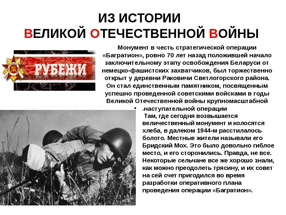 Монумент в честь стратегической операции «Багратион», ровно 70 лет назад поло...