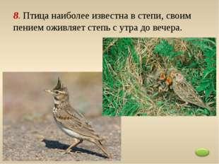 8. Птица наиболее известна в степи, своим пением оживляет степь с утра до веч