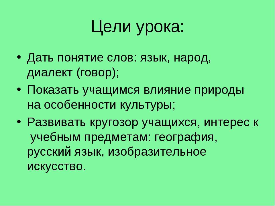 Цели урока: Дать понятие слов: язык, народ, диалект (говор); Показать учащимс...