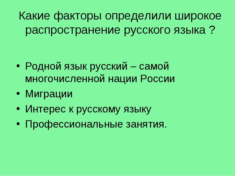 Какие факторы определили широкое распространение русского языка ? Родной язык...