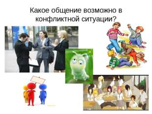 Какое общение возможно в конфликтной ситуации?