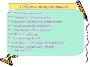 Содержание презентации 1. Понятие множества 2. Операции над множествами 3. Вз
