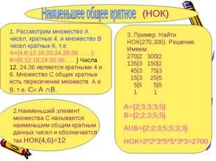 1. Рассмотрим множество А чисел, кратных 4, и множество В чисел кратных 6, т.