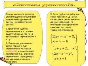 Теория множеств является управляющим инструментом для решения уравнений, сист