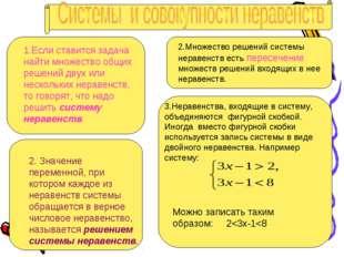 1.Если ставится задача найти множество общих решений двух или нескольких нера