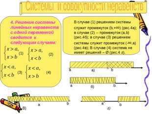 4. Решение системы линейных неравенств с одной переменной сводится к следующи