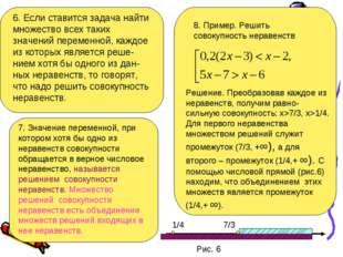 6. Если ставится задача найти множество всех таких значений переменной, каждо
