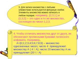 3. Для записи множества с любыми элементами используются фигурные скобки. Эле