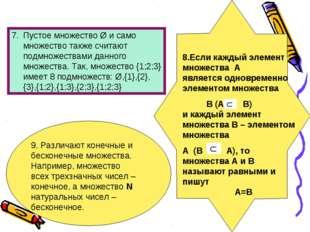 Пустое множество Ø и само множество также считают подмножествами данного множ