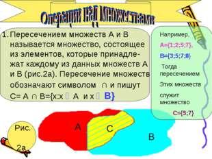 Пересечением множеств А и В называется множество, состоящее из элементов, кот