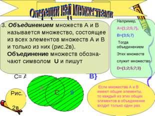 3. Объединением множеств А и В называется множество, состоящее из всех элемен