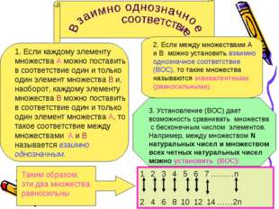 1. Если каждому элементу множества А можно поставить в соответствие один и то