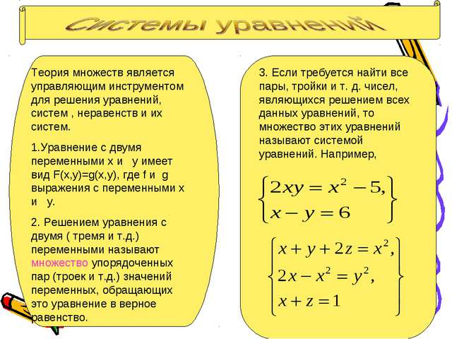 Теория множеств является управляющим инструментом для решения уравнений, сист...