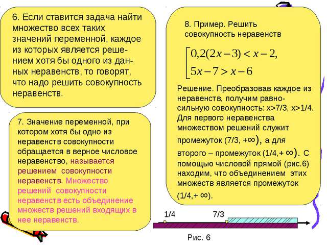 6. Если ставится задача найти множество всех таких значений переменной, каждо...
