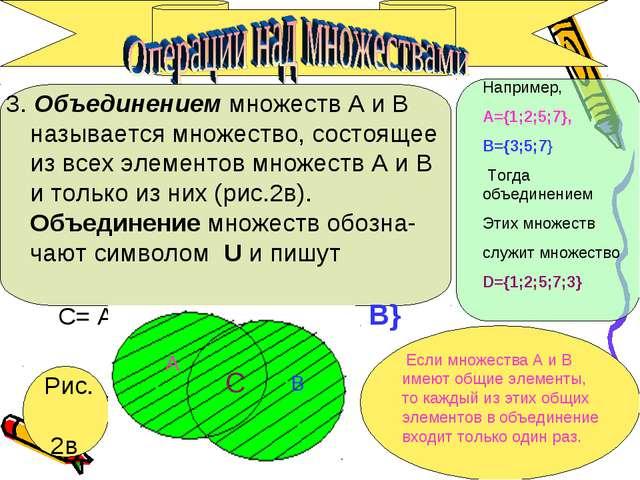 3. Объединением множеств А и В называется множество, состоящее из всех элемен...