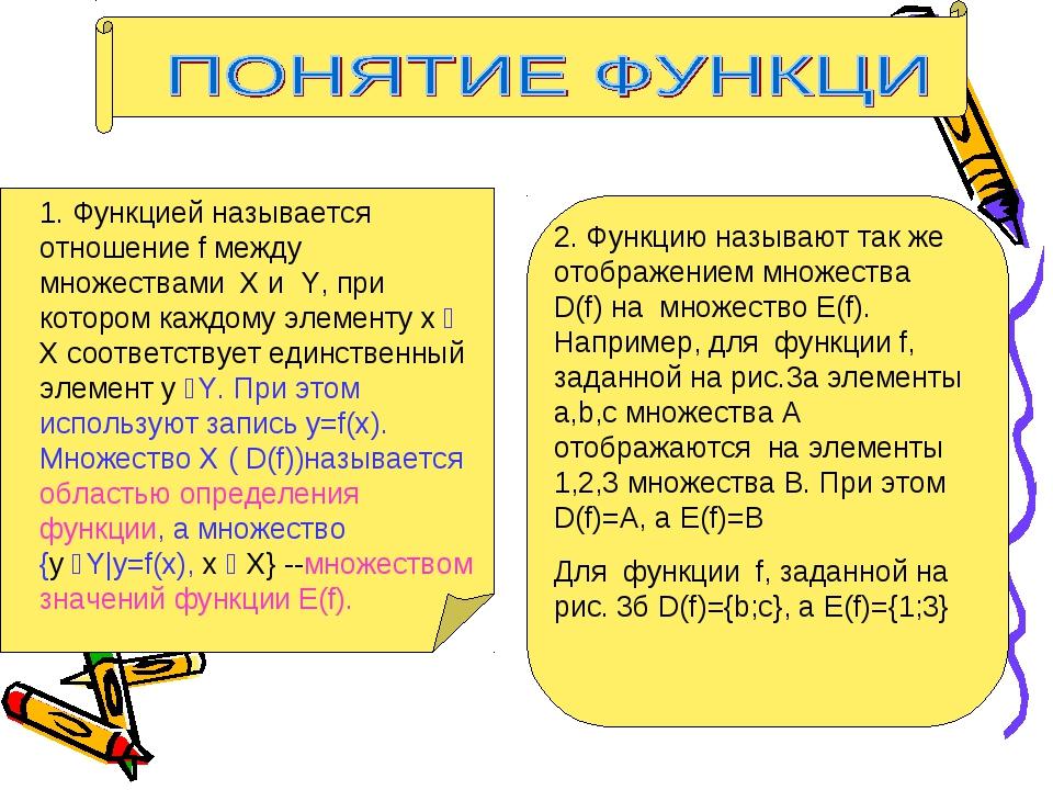 1. Функцией называется отношение f между множествами X и Y, при котором каждо...