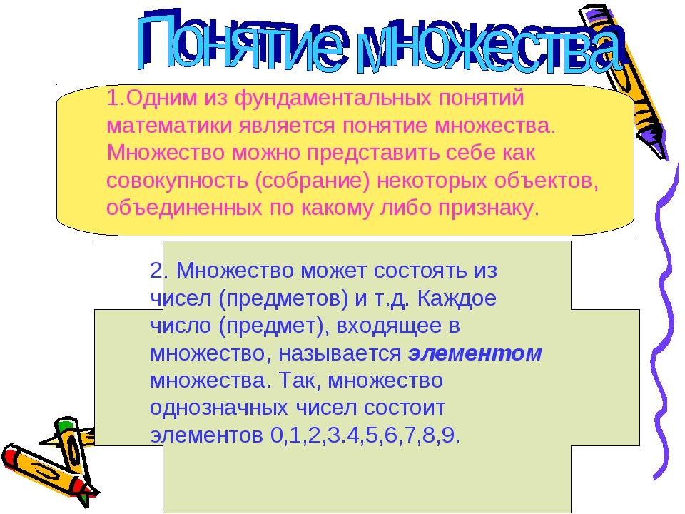 1.Одним из фундаментальных понятий математики является понятие множества. Мн...