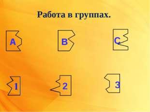 Работа в группах. 2 3 А В С