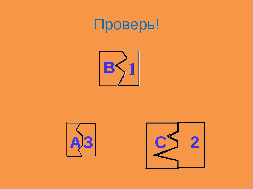 Проверь! С 2 В 3 А