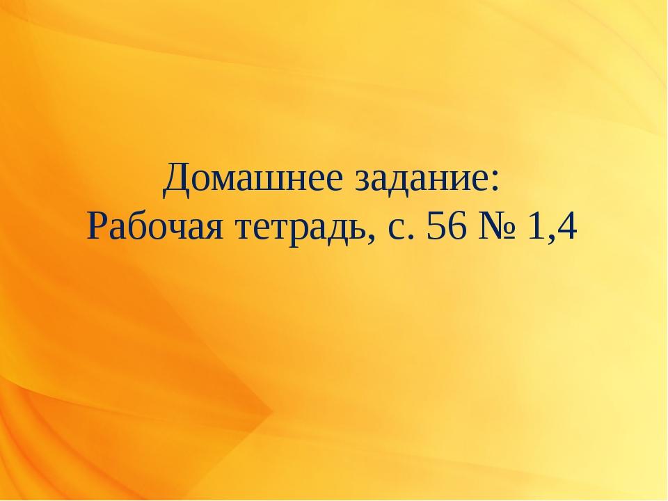 Домашнее задание: Рабочая тетрадь, с. 56 № 1,4