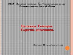 МКОУ « Кшенская основная общеобразовательная школа» Советского района Курской