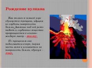 Рождение вулкана Как только в земной коре образуется трещина, идущая из глуби