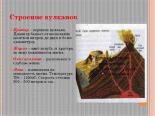 Строение вулканов Кратер – вершина вулкана. Диаметр бывает от нескольких деся