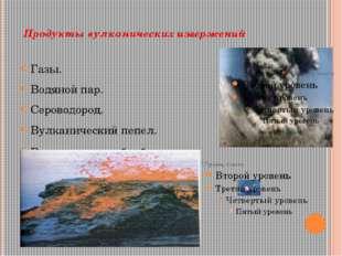 Продукты вулканических извержений Газы. Водяной пар. Сероводород. Вулканическ
