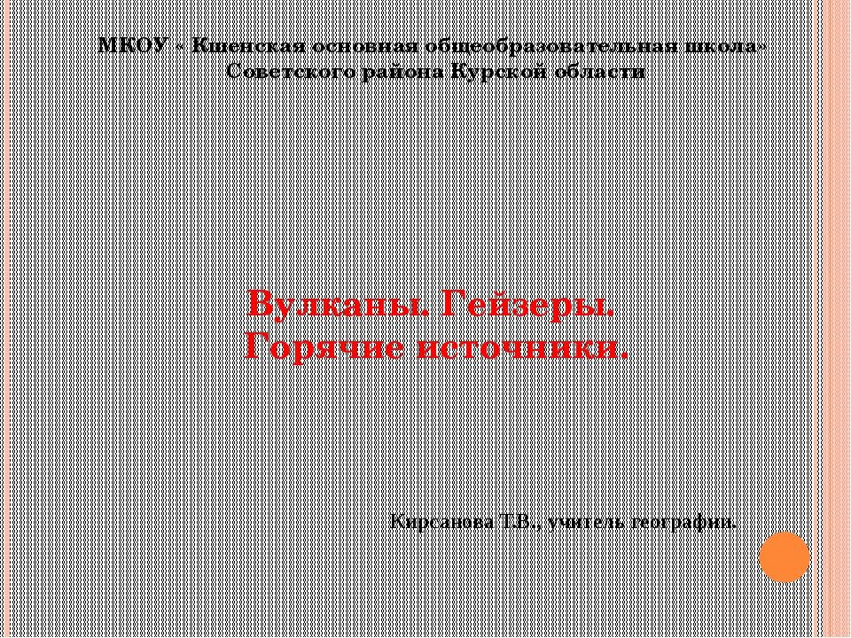 МКОУ « Кшенская основная общеобразовательная школа» Советского района Курской...