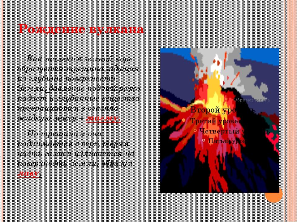 Рождение вулкана Как только в земной коре образуется трещина, идущая из глуби...