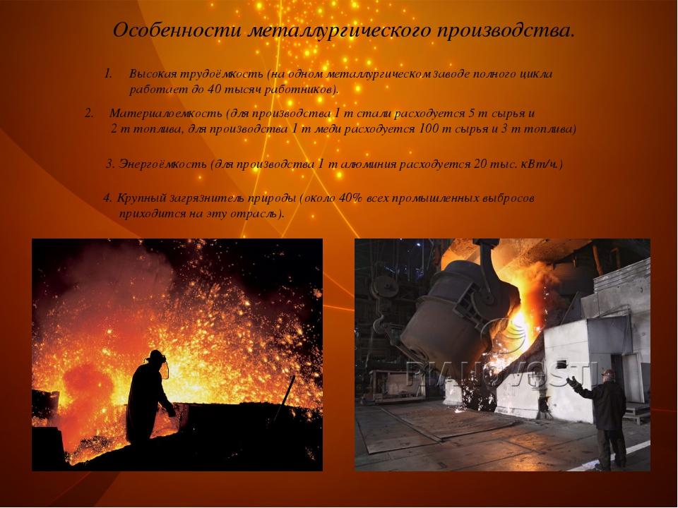 Особенности металлургического производства. Высокая трудоёмкость (на одном ме...