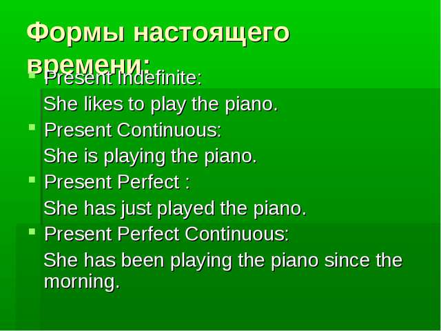 Формы настоящего времени: Present Indefinite: She likes to play the piano. Pr...