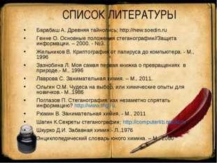 Барабаш А. Древняя тайнопись; http://new.soedin.ru Генне О. Основные положени