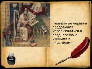 Невидимые чернила продолжали использоваться в средневековье учеными и писате