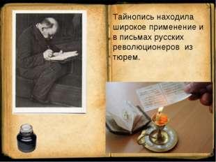 Тайнопись находила широкое применение и в письмах русских революционеров из т
