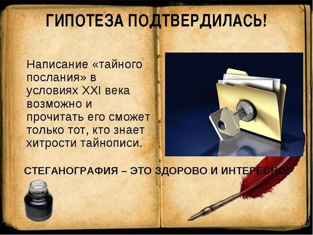 ГИПОТЕЗА ПОДТВЕРДИЛАСЬ! Написание «тайного послания» в условиях XXI века воз...