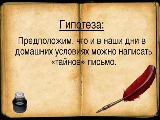 Гипотеза: Предположим, что и в наши дни в домашних условиях можно написать «т...