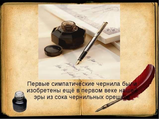 Первые симпатические чернила были изобретены ещё в первом веке нашей эры из...