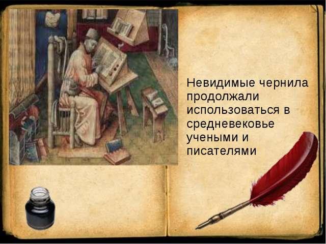 Невидимые чернила продолжали использоваться в средневековье учеными и писате...