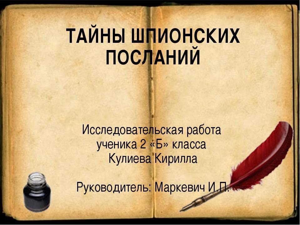 ТАЙНЫ ШПИОНСКИХ ПОСЛАНИЙ Исследовательская работа ученика 2 «Б» класса Кулиев...