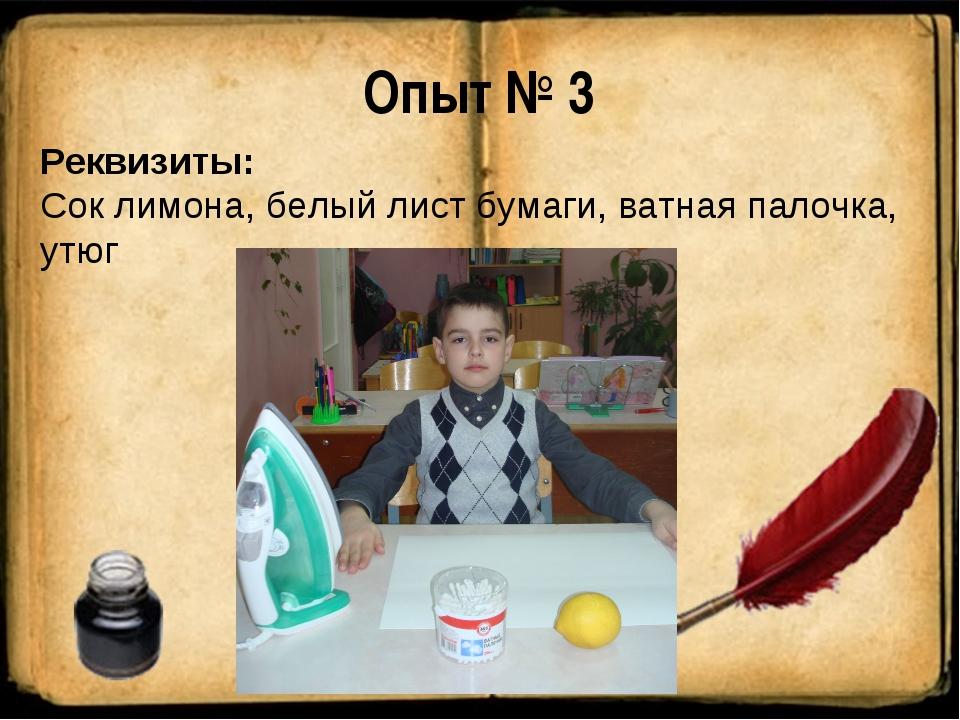Опыт № 3 Реквизиты: Сок лимона, белый лист бумаги, ватная палочка, утюг